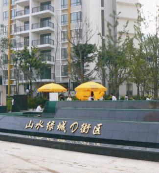 鲁能山水绿城冷热水系统工程